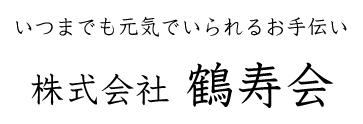 いつまでも元気でいられるお手伝い。株式会社鶴寿会
